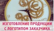 Изготовление продукции с логотипом заказчика