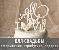 все для свадьбы (атрибутика, декор, подарки)
