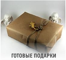Готовые подарки