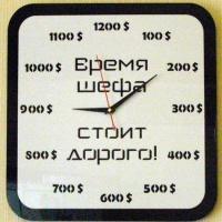 Время шефа (образец)
